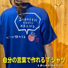 【オリジナルTシャツ 】 名言 ことわざ 好きな言葉 をいれて 格言Tシャツ を チームウェア やイベント で揃える など楽しみ方 自由!メッセージ おもしろ プレゼント カスタム 名入れ ポリエステル ドライTシャツ 吸水速乾 ギフト【送料無料】