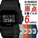 【あす楽】G-SHOCK ジーショック メンズ 腕時計 ORIGIN オリジン CASIO うでどけい g−shock 5600 ミリタリカラー ブルー オレンジ グリーン ベージュ ソリッドカラーズ