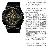 【楽天ランキング1位獲得】CASIOG-SHOCKカモフラージュ迷彩うでどけいカモフラージュGショックジーショックメンズmen'sGショック腕時計メンズレディース腕時計G−SHOCKCASIO