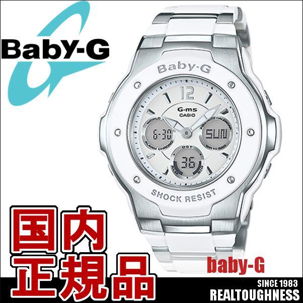CASIO/BABY-G/カシオ ベビーG 腕時計 うでどけい レディース LADIE'S ホワイト 白 シルバー MSG-300C-7B3JF