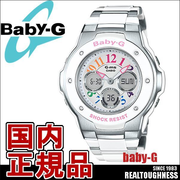 CASIO/BABY-G/カシオ ベビーG 腕時計 うでどけい レディース LADIE'S ホワイト 白 シルバー MSG-302C-7B2JF