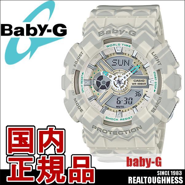 CASIO/BABY-G/カシオ ベビーG 腕時計 うでどけい レディース LADIE'S ベージュ 茶 BA-110TP-8AJF