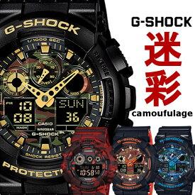 【楽天ランキング1位獲得】CASIO G-SHOCK カモフラージュ 迷彩 うでどけい カモフラージュ Gショック ジーショック メンズ 腕時計 メンズ レディース 腕時計GA-100BR-1A ペアウォッチ
