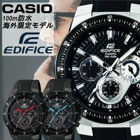 CASIO EDIFICE カシオ エディフィス 腕時計 エディフィス メンズ 腕時計 クロノグラフ ラバー 海外限定モデル レア ブラック ホワイト