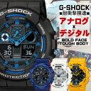 【訳あり特価】CASIO G-SHOCK ジーショック 黒 ブラック デジタル アナログ ブランド メンズ 腕時計 G−SHOCK 白 ホワ…