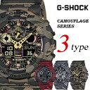 G-SHOCK ジーショック カモフラージュ 迷彩 腕時計 G−SHOCK CASIO うでどけい メンズ men's GA-100CM-5 GA-100CM-4 G…