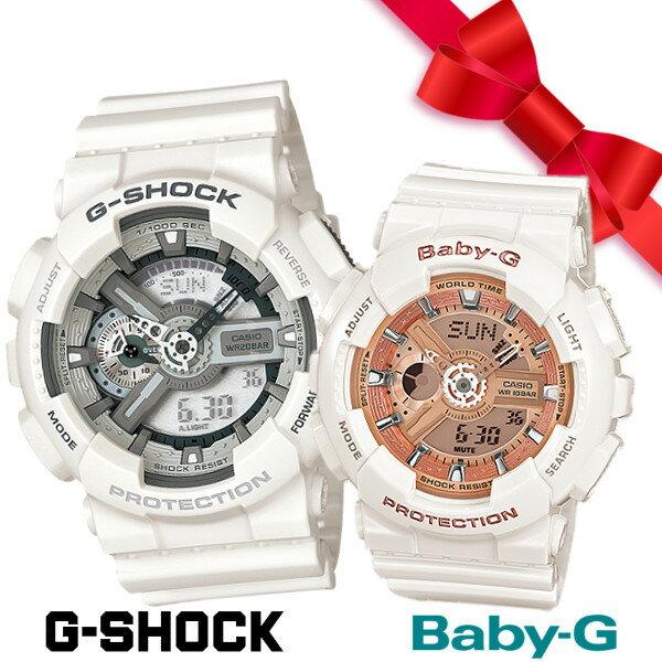 【ペア2本でこの価格】ペアウォッチ G-SHOCK ジーショック BABY-G ベビージー メンズ レディース うでどけい 腕時計 白 ホワイト