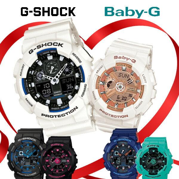 【選べる49パターン】ペアウォッチ G-SHOCK ジーショック BABY-G ベビージー メンズ レディース うでどけい 腕時計 ブラック 白 ホワイト クリスマス プレゼント G−SHOCK ブルー ブラック
