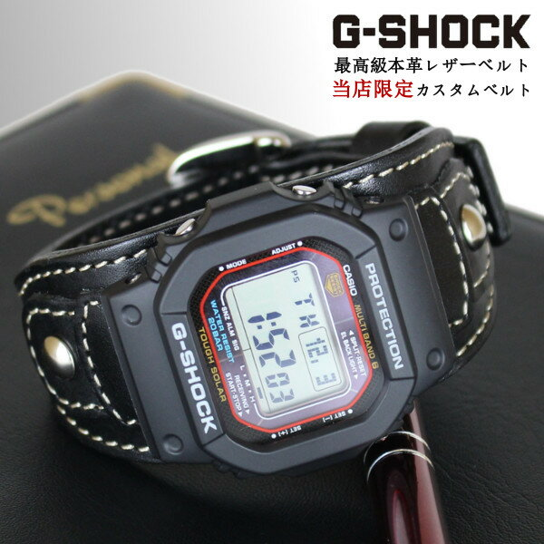 【 レザーショック/LEATHER-SHOCK 】カスタムベルト 交換ベルト G-SHOCK 限定 メンズ ジーショック レザー CASIO 黒 ネイビー メンズ 腕時計 うでどけい 革 gshock G−SHOCK 白 ホワイト 赤 レッド ブラック