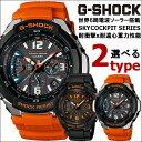 【あす楽 送料無料】G-SHOCK ジーショック カシオ ソーラー電波 スカイコクピット 腕時計 アナログ GW-3000M-4 メンズ オレンジ G-SHOC...