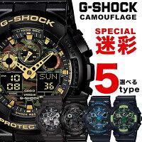 【楽天ランキング1位獲得】CASIOG-SHOCKカモフラージュ迷彩腕時計うでどけいカモフラージュGショックジーショックメンズmen'sGショック【国内品番GA-100CF-1A9JF同型】