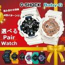 【選べる49パターン】ペアウォッチ G-SHOCK ジーショック BABY-G ベビージー メンズ レディース うでどけい 腕時計 ブラック 白 ホワイト クリスマス プレゼント G−SHOCK ブル