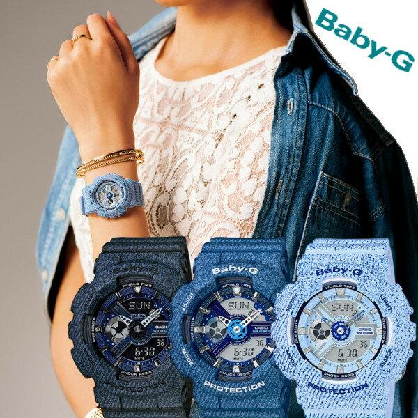 CASIO/BABY-G/カシオ ベビーG クオーツ 腕時計 うでどけい レディース LADIE'S denim デニム ブラック ブルー アナログ デジタル BA-110DC