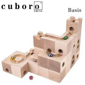 cuboro キュボロ ベーシス 木製 積み木 おもちゃ 玩具 知育玩具 学習玩具 人気 プレゼント ゲーム 子ども 在庫あり あす楽 在宅応援 おうち時間