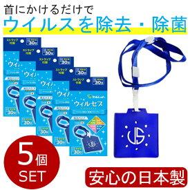 5個 日本製 ウィルセブ 首下げ 首掛け 空間除菌カード 二酸化塩素配合 洗浄 ウィルス対策 ウィルス除去 菌除去 カット 花粉症 消毒 除菌 予防 ウイルスシャットアウトをお探しの方にもオススメ