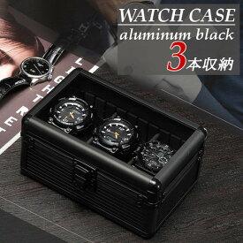 腕時計ケース アルミ 3本 収納 腕時計 コレクション 時計ケース 腕時計ケース 収納ケース 腕時計ボックス ウォッチケース ボックス ディスプレイ 展示 メンズ レディース ブラック スマートウォッチ おすすめ