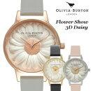 【OliviaBurtonオリビアバートン】フラワー花3DデイジーFlowerShow3DDaisy腕時計うでどけいレディース本革レザーゴールドシルバーローズゴールドクオーツグレイピンクブラック