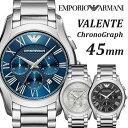 【送料無料/あす楽】EMPORIO ARMANI エンポリオアルマーニ men's メンズ クロノグラフ 腕時計 ブラック ブルー シルバー ステンレス 45mm VALENTE