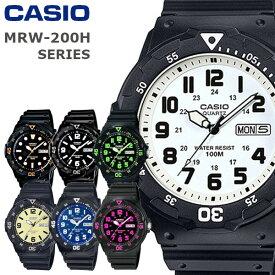 【送料無料】【BOX無し】CASIO STANDARD チープカシオ アナログ 腕時計 メンズ レディース MRW-200H 【追跡可能メール便】