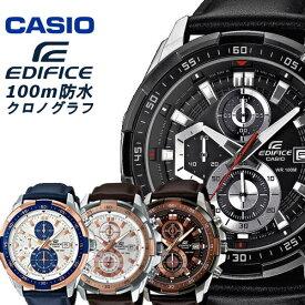 CASIO EDIFICE 腕時計 エディフィス メンズ 腕時計 うでどけい クロノグラフ 100m防水 10気圧防水 本革 レザー ステンレス 海外限定モデル レア