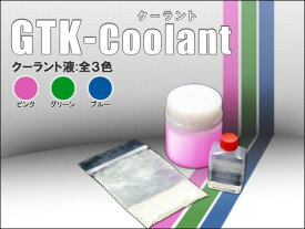 【水温でお悩みのラジエターに】GTK-クーラント / ハーフ(50cc入) ※液体の為、レターパックプラスでのお送りは出来ません。