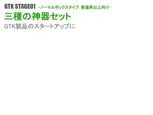 【燃費改善/トルクアップ】GTK STAGE01 - 三種の神器- -ノーマルBOXタイプ:普通車以上向け-【 カー用品 パーツ 燃費 グッズ 向上】