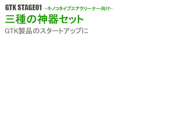 【燃費改善/トルクアップ】GTK STAGE01 - 三種の神器- -キノコタイプ-【 カー用品 パーツ 燃費 グッズ 向上】