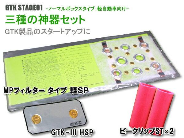 【燃費改善/トルクアップ】GTK STAGE01 - 三種の神器- -軽自動車タイプ【 カー用品 パーツ 燃費 グッズ 向上】