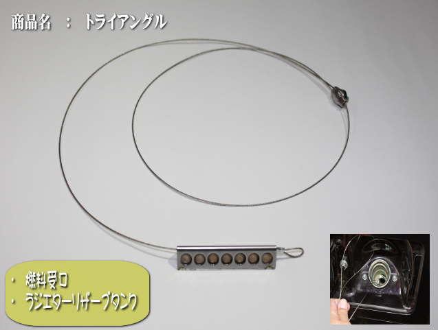 GTK-トライアングル<フュエルマスター>燃費改善/トルクアップ/燃料ホースに/ラジエターリザーブタンクに!/絶賛品です♪【ご注意】ワイヤーは別売500円税別となります、
