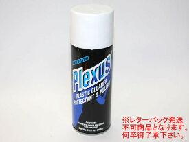 プレクサス(Plexus) Lサイズ(368g)【洗車/コーティング/ツヤ出しに】(プチプチ梱包丁寧)(適正送料:ぼられていませんか?)
