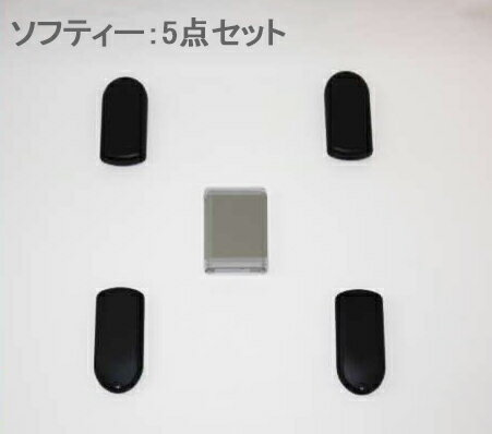 GTK-ソフティ【5点セット】