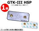 【燃費改善/トルクアップ/ボディ補強/へたり改善/音響にも】まずはエンジンヘッドにこれ1枚!GTK-III HSP (ST比:ラジ…