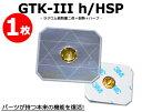 燃費改善/トルクアップ/ボディ補強/へたり改善/音響にもGTK-III h/HSP (ST比:ラジウム樹脂量二倍+耐熱+ハーフ)【 …