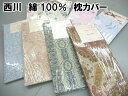 柄お任せ 枕カバー ピロケース 45×65 西川 京都西川 日本製 綿100% 国産 DM便 43×63 まくらカバー カバー 日本製 マ…