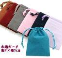 長方形9*7cmベルベット風ジュエリー保存巾着袋・50枚