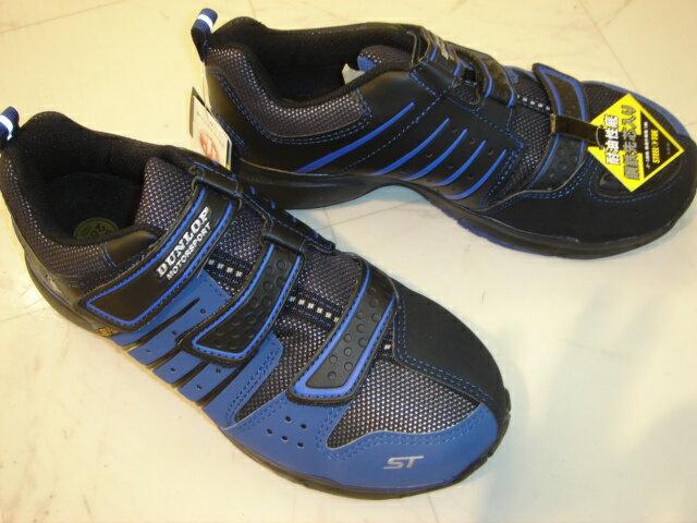 ★ダンロップ安全靴 マグナムST-302 ブルー 幅広EEEE。