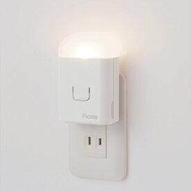 【在庫あり あす楽】 地震対策グッズ Pioma 新型ピオマライト コンセント充電式常備灯 地震感知センサー搭載 ここだよライトS UGL3-W[zk]