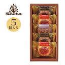 ロシアケーキ5個入り NFR-5【NAKAYAMA クッキー 洋菓子 お菓子 美味しい おいしい おやつ 焼き菓子 焼菓子 おかし つ…