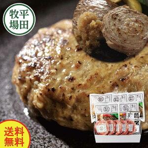 日本の米育ち三元豚ハンバーグ&ロールステーキギフト【ヒラボク 平田牧場 ハンバーグセット 豚肉 食品 詰め合わせ 美味しい 一人前 小分け 個包装 お弁当 美味しい おかず おすすめ 洋食
