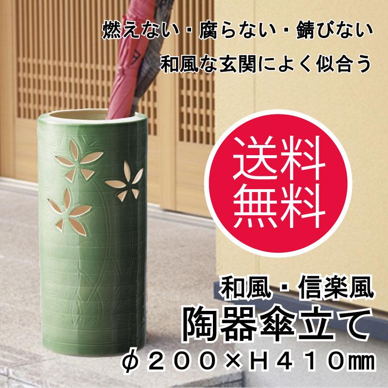 【送料無料】陶器傘立て U-4012【傘立て 陶器 おしゃれ 人気 おすすめ 傘 雨具 収納 玄関】