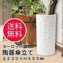 【送料無料】陶器傘立て ホワイト U-24 WH【おしゃれ スリム シンプル 人気 おすすめ 陶器 ヨーロッパ調 コンパクト …