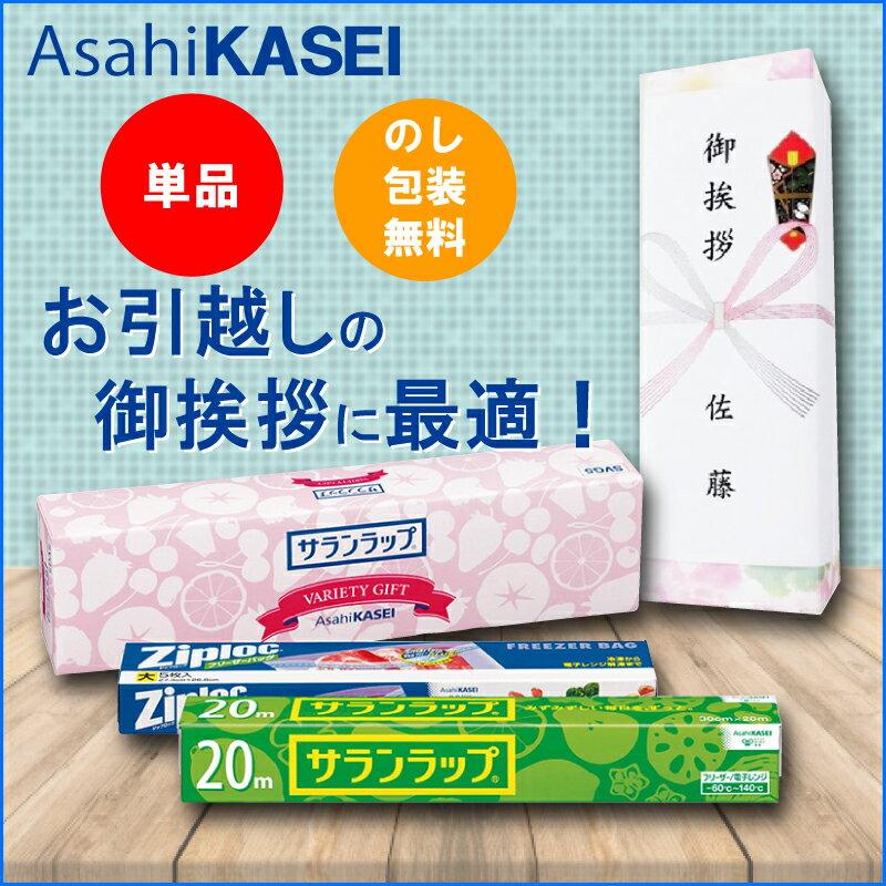 【在庫あり 引越し 挨拶 ギフト 粗品】 旭化成 サランラップバラエティギフト5