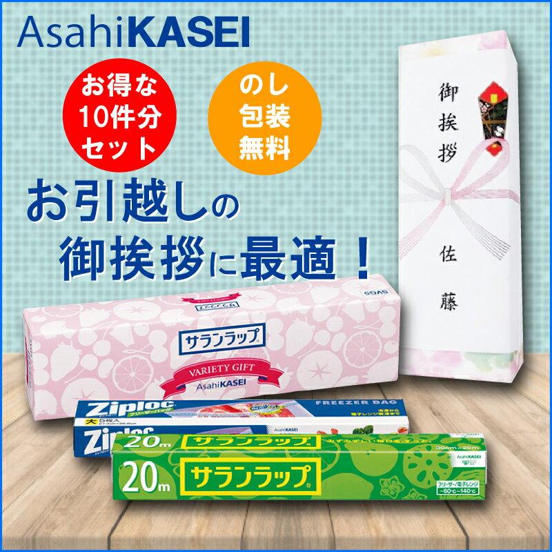 【在庫あり】 [お得な10個セット] 旭化成 サランラップバラエティギフト5