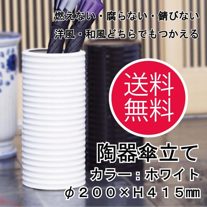 【送料無料】陶器傘立て ホワイト U-11WH【傘立て 陶器 おしゃれ 人気 おすすめ 傘 雨具 収納 日傘 ホワイト 白】