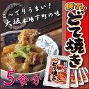 【どて焼き】【送料無料】大阪本場下町の味 どて焼き DT1225【どて焼き 5個セット レトルト 牛すじ煮込み おつまみ お…