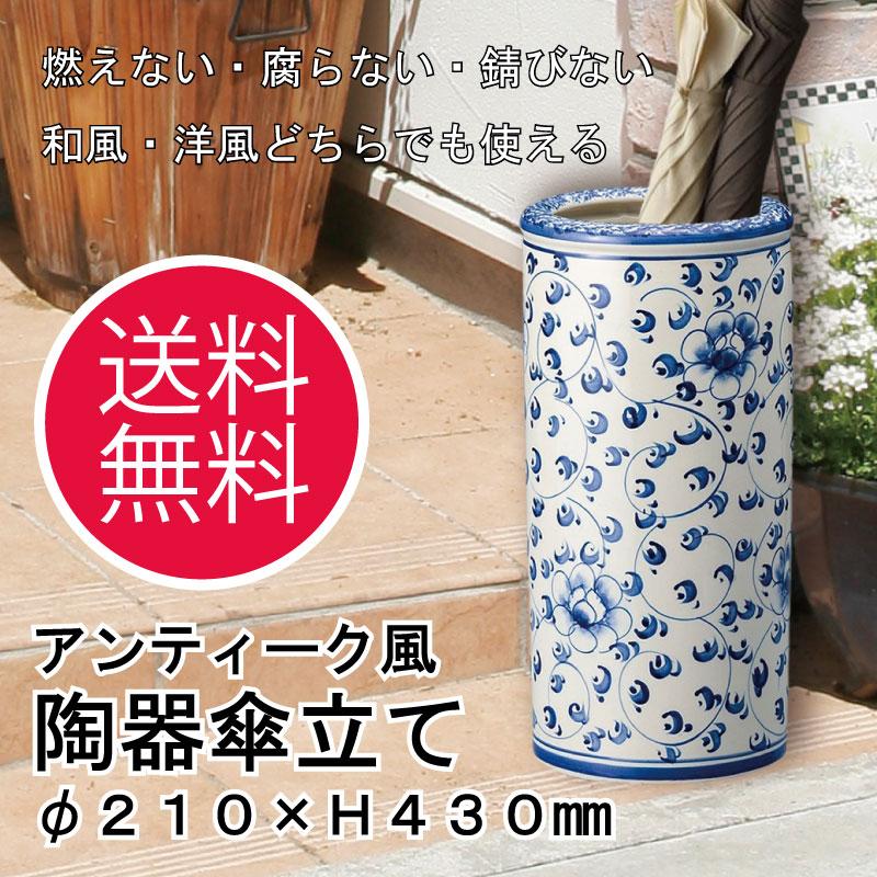 【送料無料】陶器傘立て U-06KB4【傘立て 陶器 白 スリム かわいい おしゃれ おすすめ 人気】