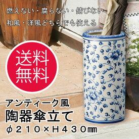 【送料無料】陶器傘立て U-06KB4【傘立て 陶器 白 スリム かわいい おしゃれ おすすめ 人気 アンティーク ハンドメイド】