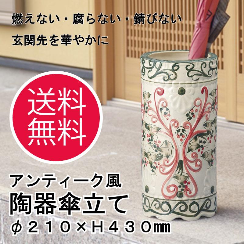 【送料無料】陶器傘立て U-05KC【陶器 傘立て アンティーク おしゃれ おすすめ 人気 ハンドメイド】