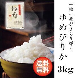 【送料無料】北海道新ブランド米ゆめぴりか3kg【ゆめぴりか お米 白米 ご飯 白いご飯 北海道 国産 3kg ブランド米】