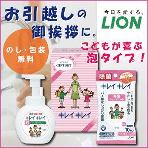 LION(ライオン)キレイキレイギフトセットLBH10L【楽ギフ_包装選択】【楽ギフ_のし宛書】